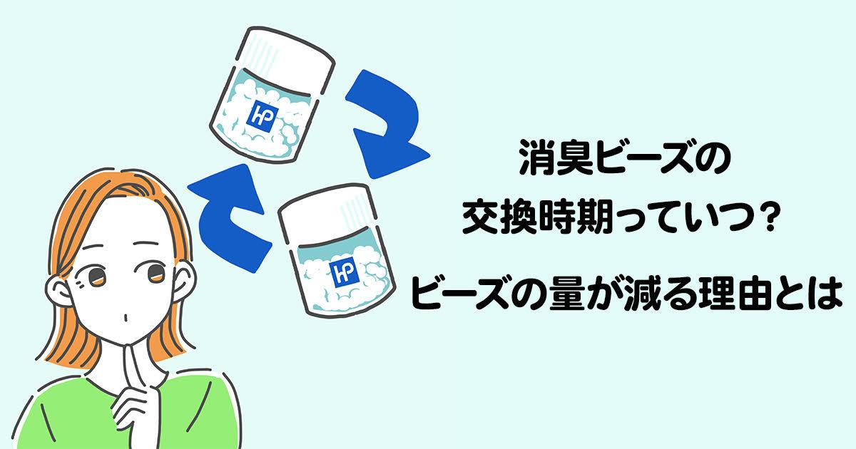 消臭ビーズの交換時期のトップ画像