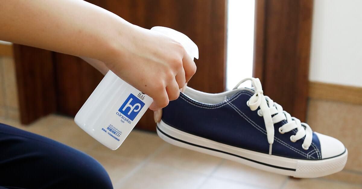 帰宅後は履いていた靴に除菌消臭ミストを使おう