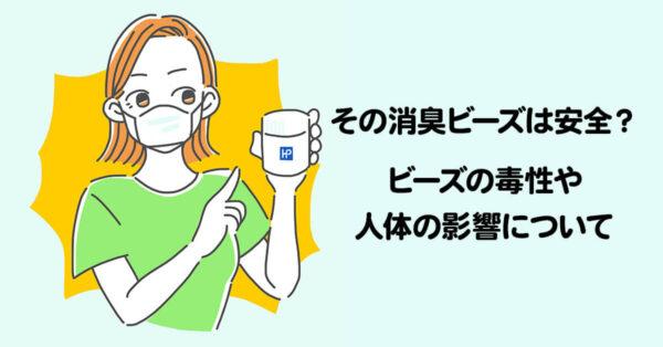 その消臭ビーズは安全?ビーズの毒性や人体の影響について